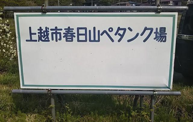 02_ペタンク場.jpg