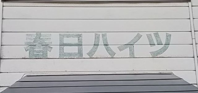 11_春日ハイツ.jpg