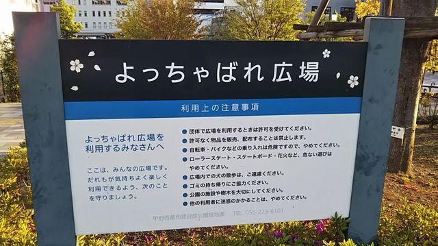 1日目_よっちゃばれ.jpg