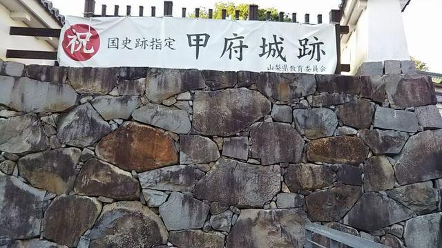 1日目_甲府城跡.jpg