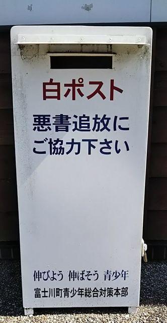 1日目_白ポスト.jpg