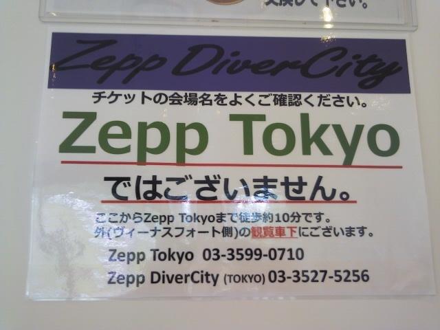 20120721_zepp_divercity.jpg