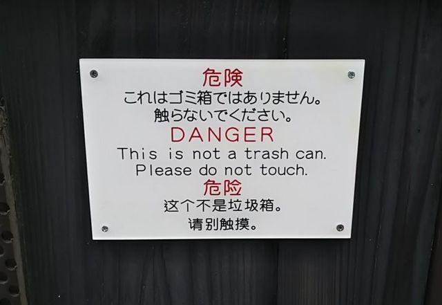 京都01_ゴミ箱ではない.jpg