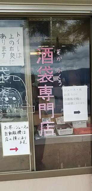 京都06_酒袋.jpg